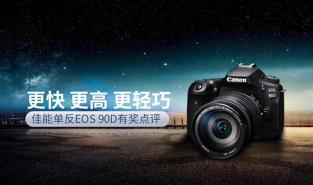 更快、更高、更轻巧 佳能单反EOS 90D有奖点评