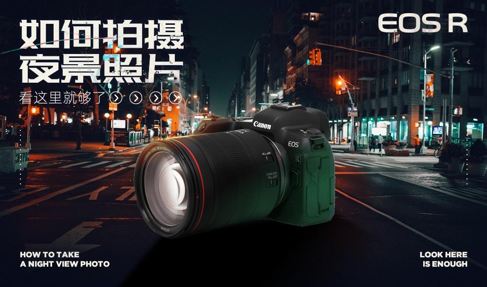 想拍好夜景?你首先要拥有一台这样的相机