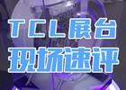 TCL白电产品现场速评体验