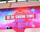 ChinaJoy 2018影驰ShowTime活动图赏
