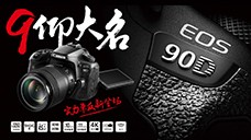 EOS 90D 新品上市