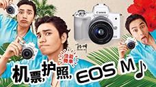 带上佳能EOS M50去拍照