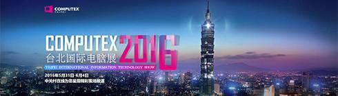 台北电脑展2016
