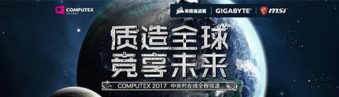 台北电脑展2017