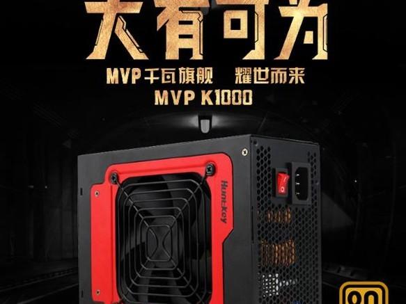干掉灭霸 您需要航嘉MVP K1000金牌电源
