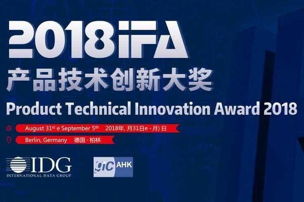 2018IFA产品技术创新大奖揭晓