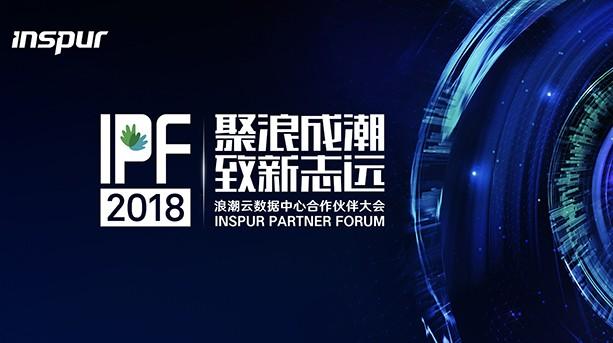 一张IPF 2018邀请函 陪我走下个三年
