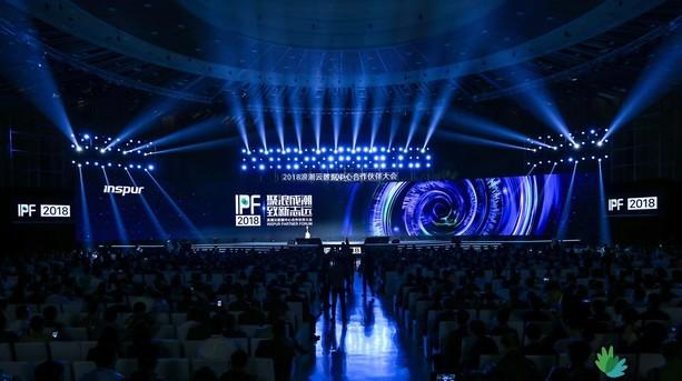 浪潮IPF2018开启新征程 目标全球第一