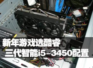 新年游戏选酷睿 三代智能i5-3450配置