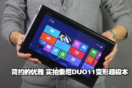 简约的优雅 实拍索尼DUO11变形超极本