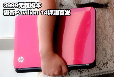 3999元超极本 惠普Pavilion 14评测首发
