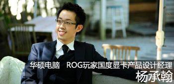 旗舰中的战斗机 让ROG成为旗舰代名词
