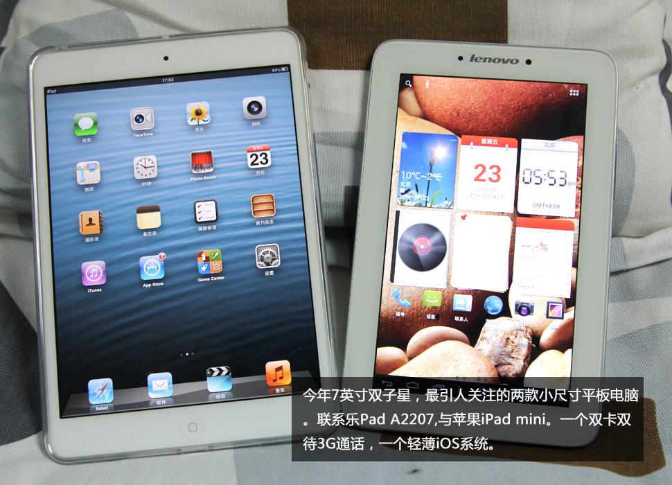 联想乐Pad A2207对抗iPad mini