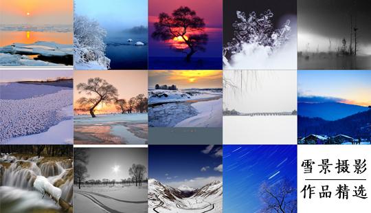雪景优秀作品精选集