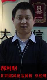 北京迎宾宏达科技有限公司