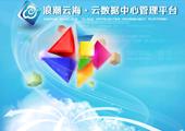 云海OS首款云数据中心系统