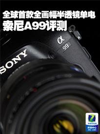 全球首款全画幅半透镜单电 索尼A99评测