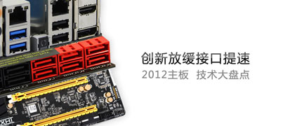 2012年主板技术/市场盘点