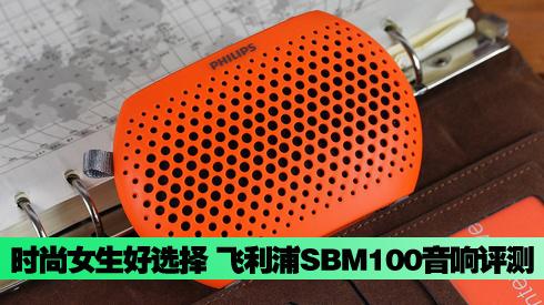 时尚女生好选择 飞利浦SBM100音响评测
