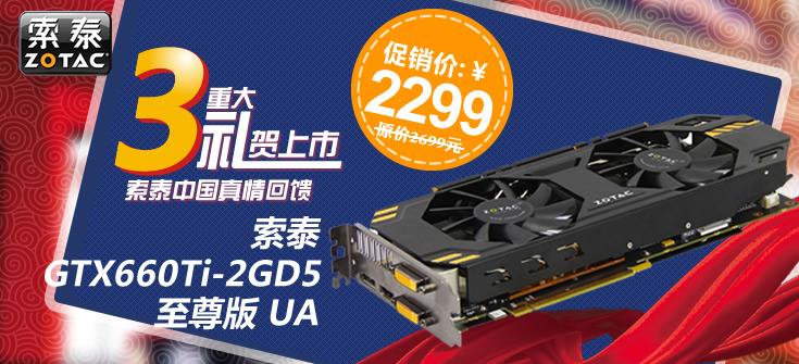 索泰GTX660Ti-2GD5至尊版UA