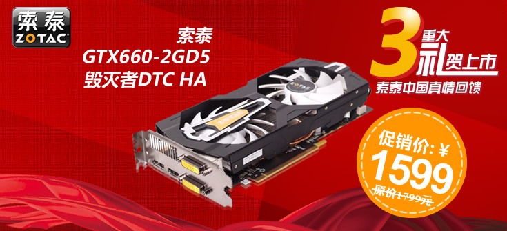 索泰 GTX660-2GD5 毁灭者DTC HA