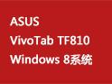 华硕 VivoTab TF810