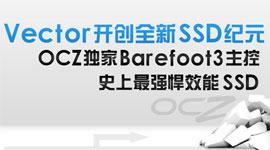 OCZ独家主控史上最强悍效能SSD上市