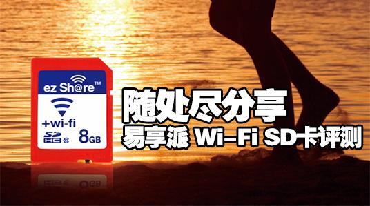 易享派WiFi SD卡详细评测