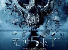 《死神来了5》