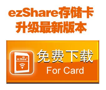 ezShare存储卡升级