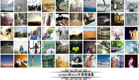 LOMO版2012年度精选集