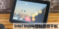Intel inside登陆平板 联想K2110评测