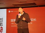刘小东:盟聚十年 感恩成长