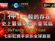 京东首发GTX Titan-6GD5 CH