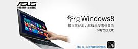 华硕VivoBook 全新win8触屏笔记本体验会