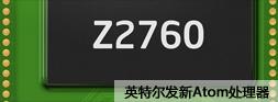 英特尔发Z2760 七大Win8平板新品来袭