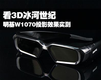 看3D冰河世纪 明基W1070配狮王Nano5D幕
