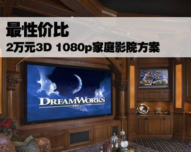 高性价比 2万元3D 1080p家庭影院方案
