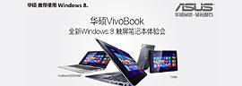 华硕Windows8触屏笔记本/超极本发布会
