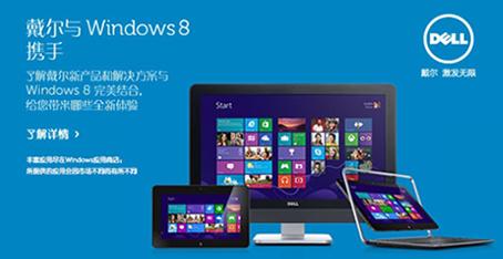 戴尔与windows8携手