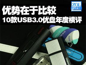 从比较看优势 10款USB3.0优盘年度横评
