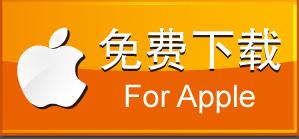 iOS客户端下载