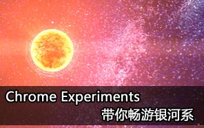 Chrome Experiments带你畅游银河系