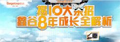 揭10大杀招 鑫谷8年成长全解析