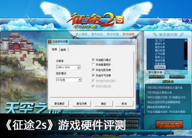 征途2s游戏硬件评测