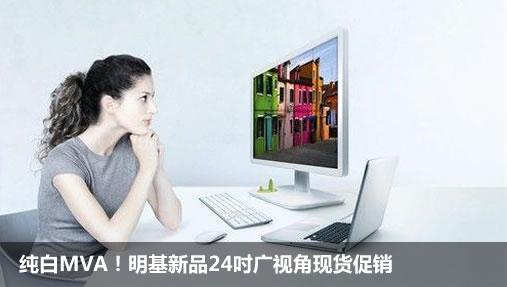 纯白MVA!明基新品24吋广视角现货促销