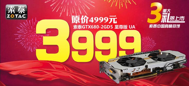 索泰 GTX680-2GD5 至尊版 UA