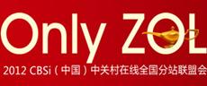 2012中关村在线分站联盟