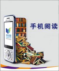手机阅读已成用户日常行为