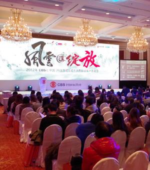CBSi 2012上海客户会实况报道